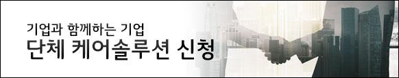 LG 케어솔루션 단체 신청