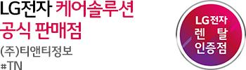LG전자 케어솔루션 공식판매점 (주)티앤티정보