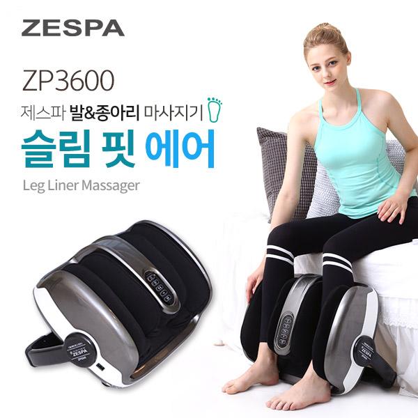 [ZESPA] 제스파 슬림핏 에어 마사지기 ZP3600
